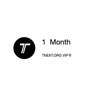 TNEXT付费阅读.VIP年卡1个月.激活码