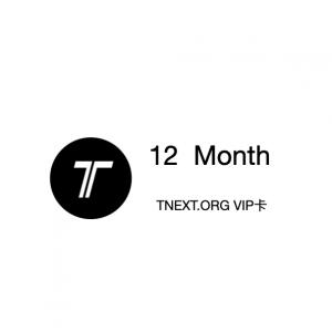 TNEXT付费阅读.VIP年卡12个月.激活码